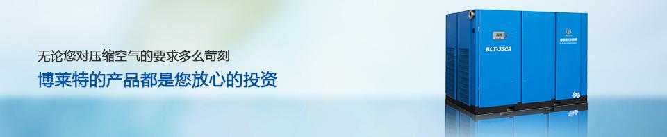 博莱特|博莱特空压机-上海定盛机械有限公司
